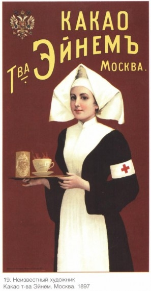 Русские плакаты конца XIX - начала XX века (Фото 17)