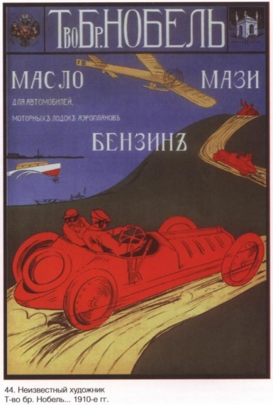 Русские плакаты конца XIX - начала XX века (Фото 24)