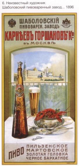 Русские плакаты конца XIX - начала XX века (Фото 5)