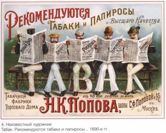Русские плакаты конца XIX - начала XX века (Фото 6)