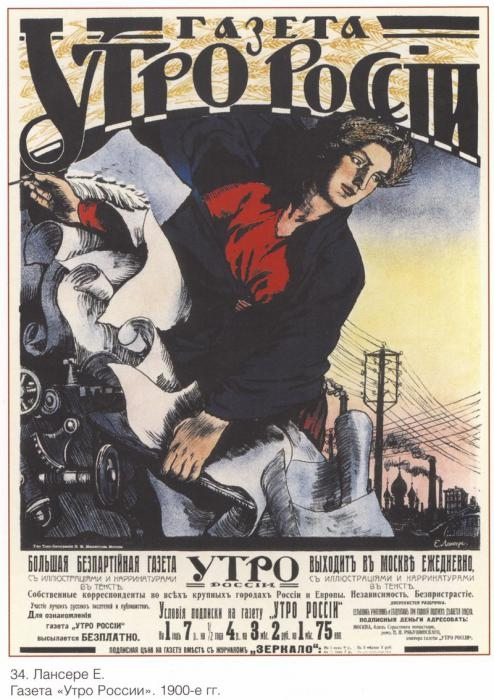 Русские плакаты конца XIX - начала XX века (Фото 8)