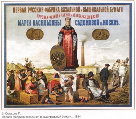 Русские плакаты конца XIX - начала XX века (Фото 2)