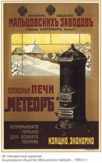Русские плакаты конца XIX - начала XX века (Фото 22)
