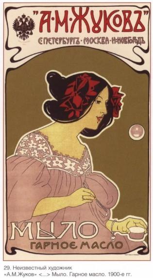 Русские плакаты конца XIX - начала XX века (Фото 20)