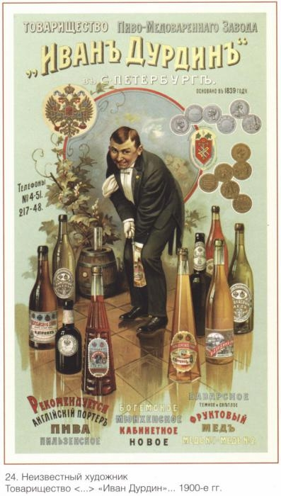 Русские плакаты конца XIX - начала XX века (Фото 7)