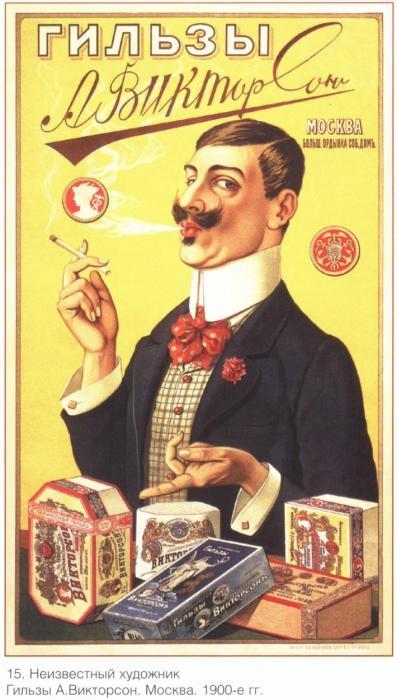 Русские плакаты конца XIX - начала XX века (Фото 13)
