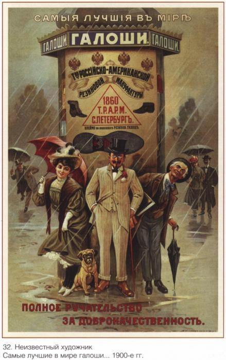 Русские плакаты конца XIX - начала XX века (Фото 11)