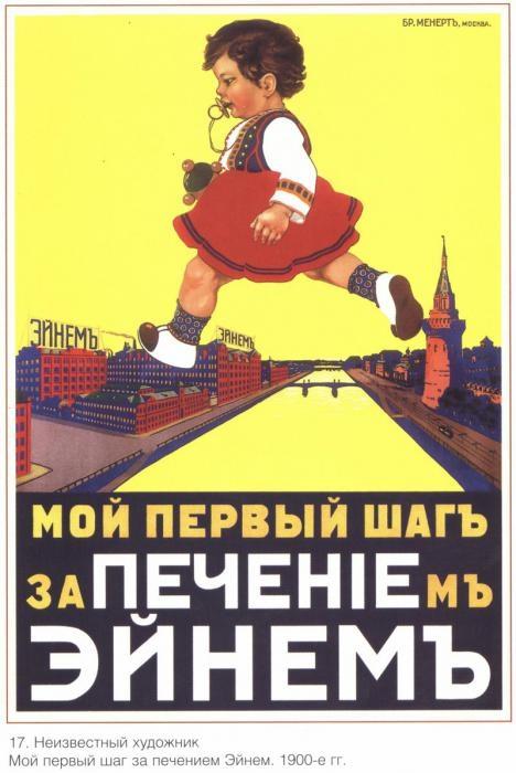 Русские плакаты конца XIX - начала XX века (Фото 9)