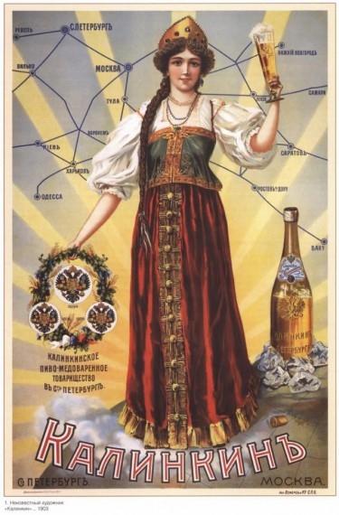 Русские плакаты конца XIX - начала XX века