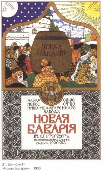Русские плакаты конца XIX - начала XX века (Фото 18)