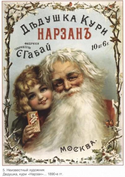 Русские плакаты конца XIX - начала XX века (Фото 4)