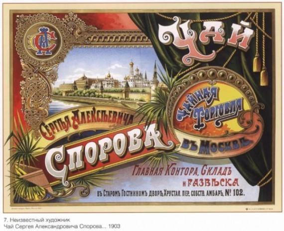 Русские плакаты конца XIX - начала XX века (Фото 10)