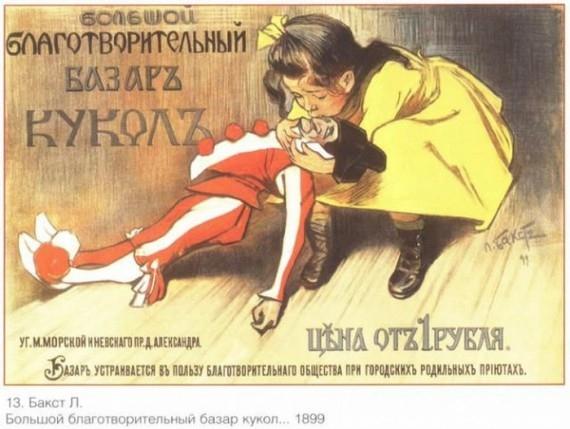 Русские плакаты конца XIX - начала XX века (Фото 3)