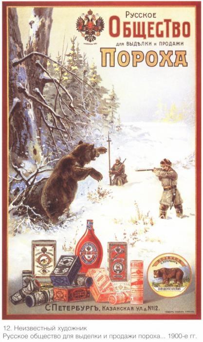 Русские плакаты конца XIX - начала XX века (Фото 14)