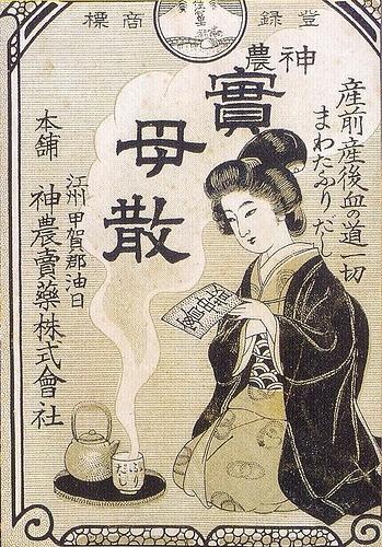 Рекламные открытки на рубеже веков . (Фото 67)