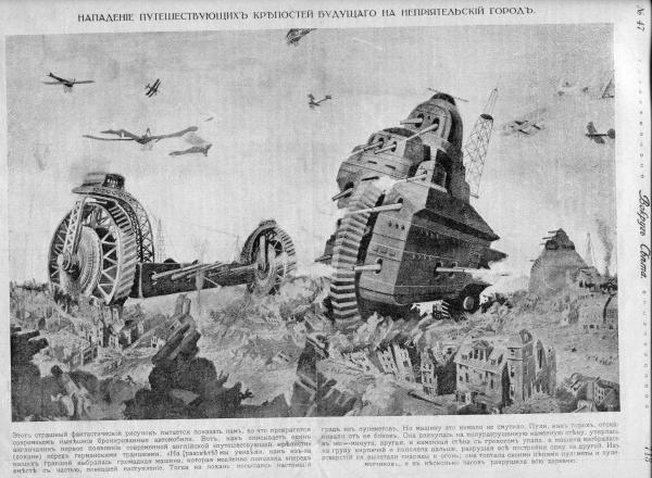 Сухопутные монстры. Война на страницах газет. (Фото 21)