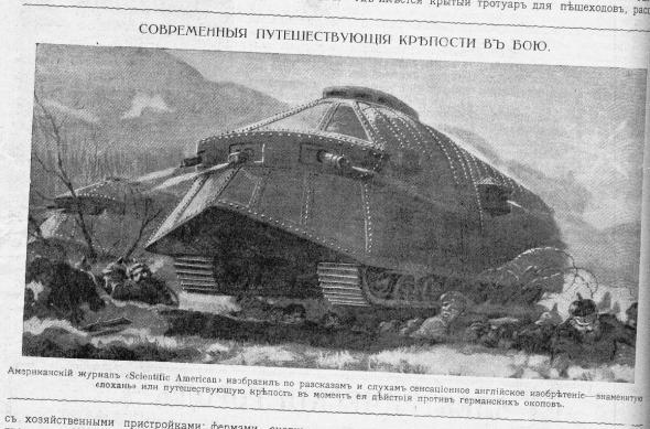 Сухопутные монстры. Война на страницах газет. (Фото 20)