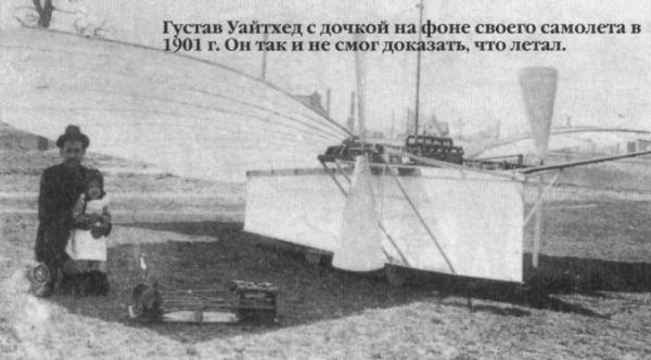 История воздухоплавания. часть-3. Детство. (Фото 8)