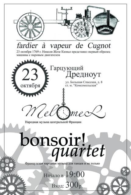 """Melomel и Bonsoir! quartet 23 откября в """"Дредноуте"""" - steam-folk вечер"""