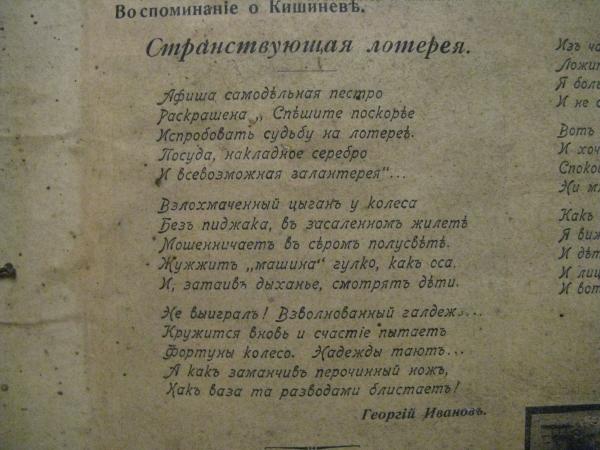 Стих из газеты