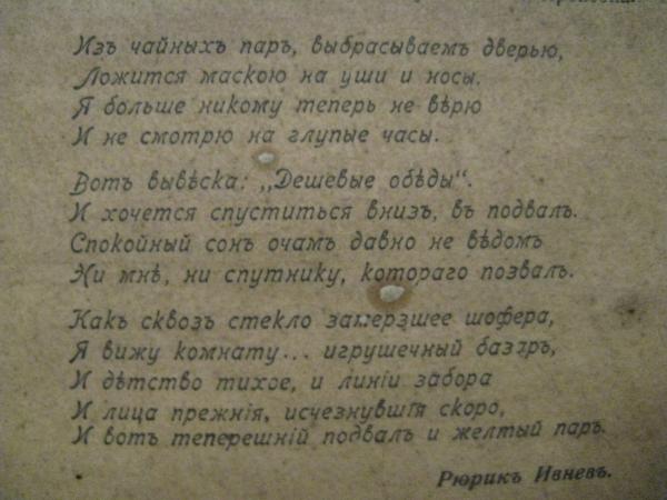 Стих №2