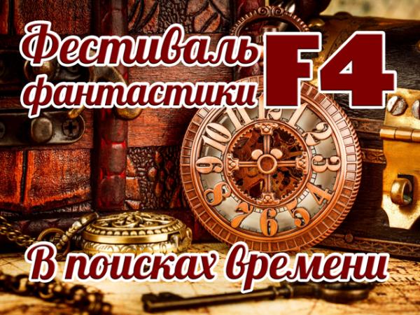 Фестиваль фантастики F4
