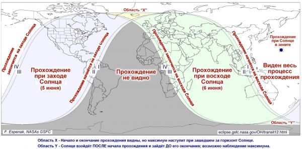 Карта прохождения венеры по солнечному диску 2012