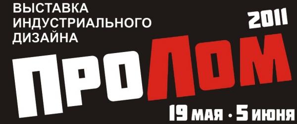 Приглашаем на выставку ПроЛом 2011!