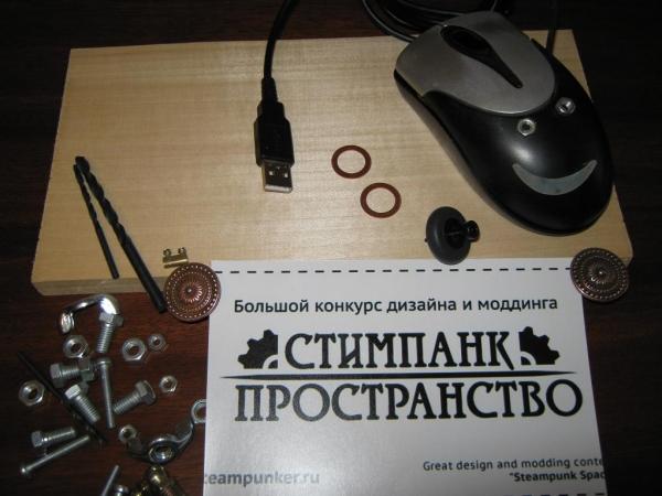Steampunk компьтютерная мышь.