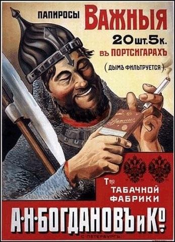 Реклама в царской России. (Фото 10)