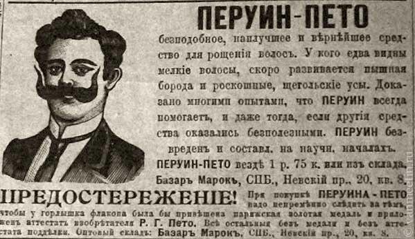 Реклама в царской России. (Фото 4)