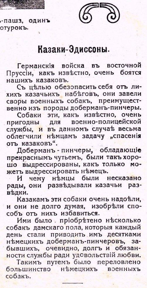 Реклама в царской России. (Фото 13)