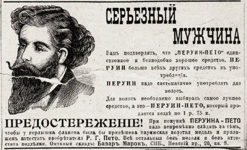 Реклама в царской России. (Фото 3)
