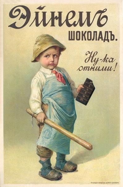 Реклама в царской России.