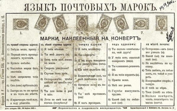 Реклама в царской России. (Фото 7)