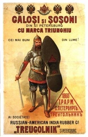 Реклама в царской России. (Фото 9)