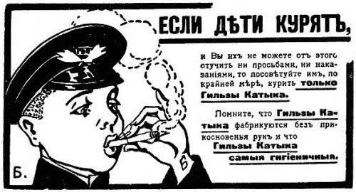 Реклама в царской России. (Фото 11)