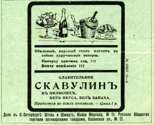 Реклама в царской России. (Фото 12)