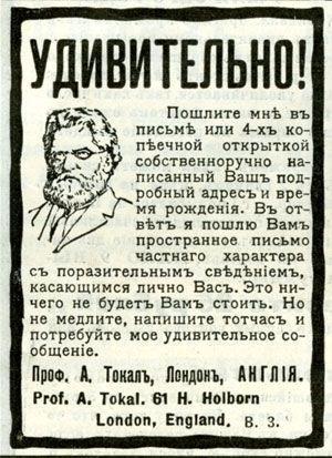 Реклама в царской России. (Фото 5)