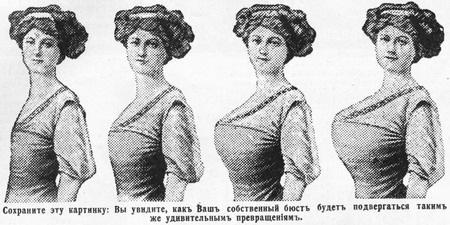 Реклама в царской России. (Фото 6)
