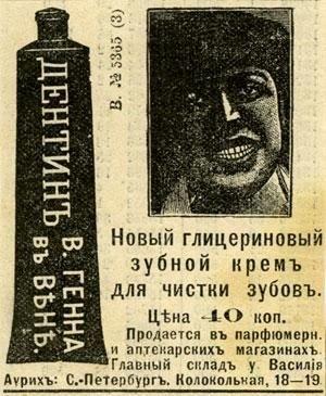 Дореволюционная реклама-продолжение. (Фото 3)