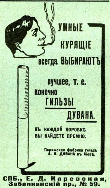 Дореволюционная реклама-продолжение. (Фото 2)
