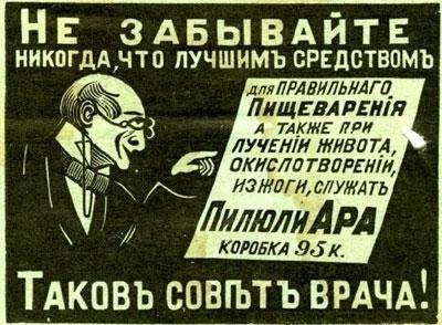 Дореволюционная реклама-продолжение. (Фото 6)