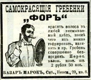 Дореволюционная реклама-продолжение. (Фото 10)