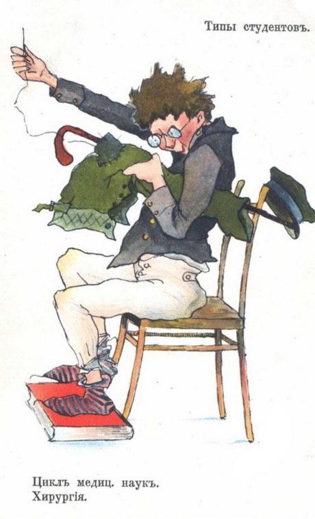 Типы студентов 19 века - часть 2. (Фото 2)