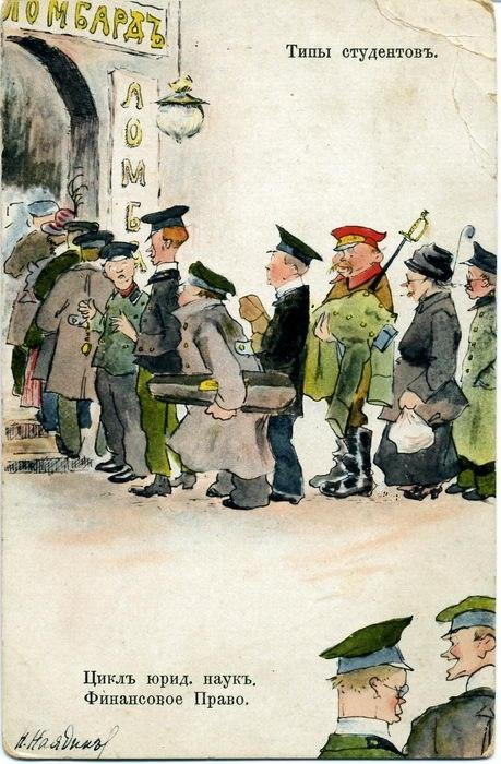 Типы студентов 19 века - часть 2. (Фото 9)