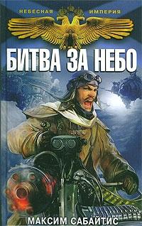 """Рецензия на """"Битва за небо"""" Максим Сабайтис"""