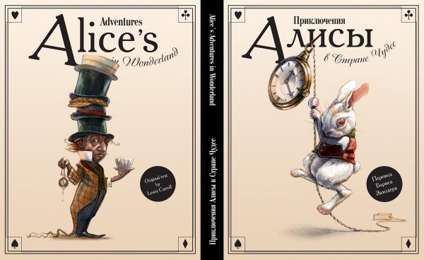 Алиса в Стране Чудес (Фото 18)