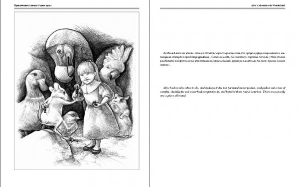 Алиса в Стране Чудес (Фото 21)