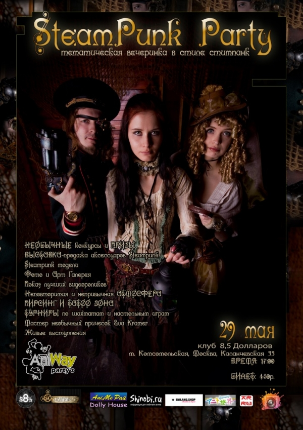 STEAMPUNK PARTY (29 мая.клуб 8 1/2 долларов)